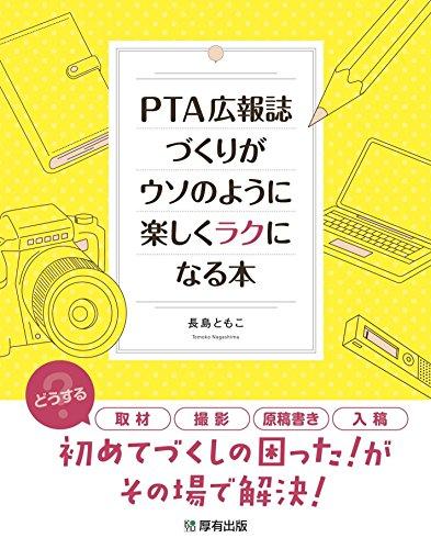 PTA広報誌づくりがウソのように楽しくラクになる本
