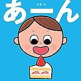 あーん (赤ちゃんからの絵本 -はじめての食育)