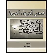 قصص الحروف العربية (Arabic Edition)