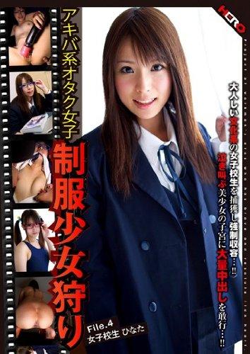 アキバ系オタク女子 制服少女狩り File.4女子校生ひなた HERO [DVD]