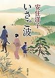 いさご波 (新潮文庫)