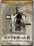 カメラを持った男 (Man with a Movie Camera) [DVD]劇場版(4:3)【超高画質名作映画シリーズ100】 デジタルリマスター版