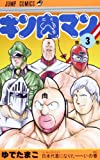 Kinnikuman 3 (Jump Comics) (2013) ISBN: 4088707273 [Japanese Import]