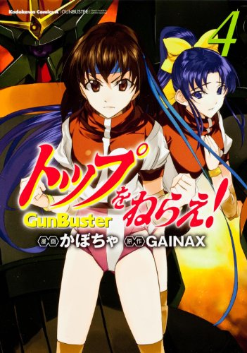 Aim for the Top GunBuster [4]