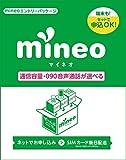 mineoエントリーパッケージ au/ドコモ対応SIM(マイクロ、ナノ、標準) データ通信/音声通話 月額700円(税抜)~ <最低利用期間なし> 511015