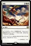 マジック・ザ・ギャザリング 燻蒸(レア) / カラデシュ(日本語版)シングルカード KLD-015-R