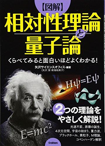 くらべてみると面白いほどよくわかる! 【図解】相対性理論と量子論