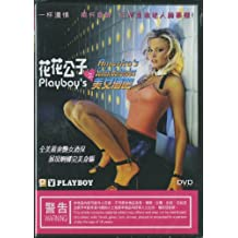 Playboy: America's Sexiest Bartenders Region 3 Import English W/Chinese & English Subs. 4:3 88 Minutes Panorama Entertainment