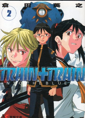 TRAIN+TRAIN〈2〉 (電撃文庫)