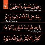 An Ode in Praise of the Knights: Soroodi Boland Dar Setayesh-e Shahsavaran (Adabiyat-I Farsi, Shir) [Persian Edition] | Kourosh Beigpour