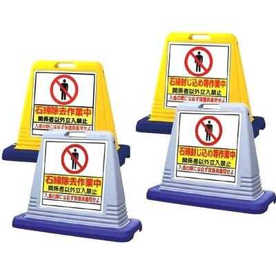 安全サイン8 工事用立看板用目隠しシート 550×1400用 10枚セット B075SPR9F2