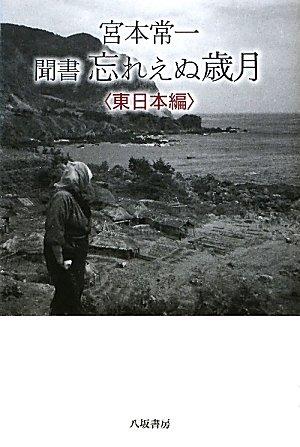 宮本常一 聞書 忘れえぬ歳月 東日本編