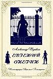 Eugene Onegin, Alexander Pushkin, 146649722X