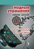 Modnye Ukrasheniya Svoimi Rukami. Remeshki, Braslety, Zakolki... I Mnogoe Drugoe, D. V. Nesterova, 5386005774