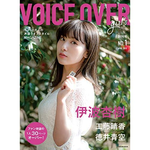 VOICE OVER girl's 表紙画像