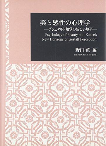 美と感性の心理学―ゲシュタルト知覚の新しい地平 (日本大学文理学部叢書)