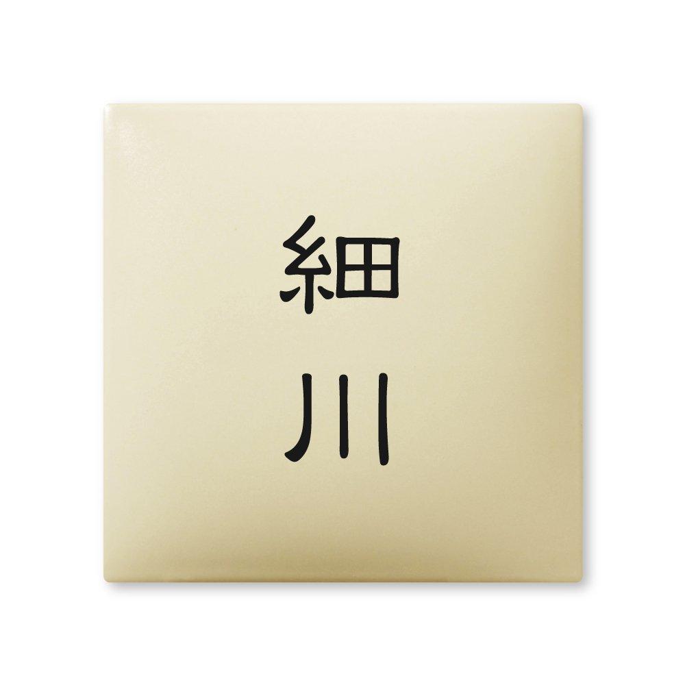 丸三タカギ ネームプレート 彫り込み済表札 アークタイル AR-1-2-1-細川 彫り込み名字: 細川 【完成品】   B00RF9SDBW