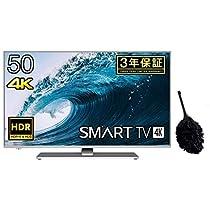 【本日限定】50V型液晶テレビがお買い得