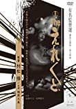 The えれくと [DVD]