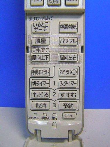 パナソニック エアコンリモコン A75C3546