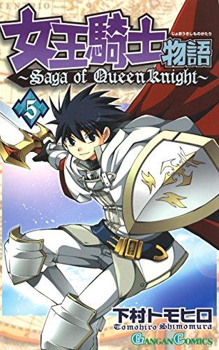 女王騎士物語 5巻 (デジタル版ガンガンコミックス)