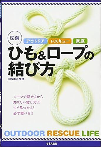 ロープ の 結び方