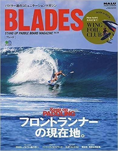 [雑誌] BLADES (ブレード) Vol.18-19