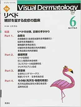 Book's Cover of Visual Dermatology 2018年6月号 Vol.17 No.6 (ヴィジュアルダーマトロジー) (日本語) 大型本 – 2018/5/25