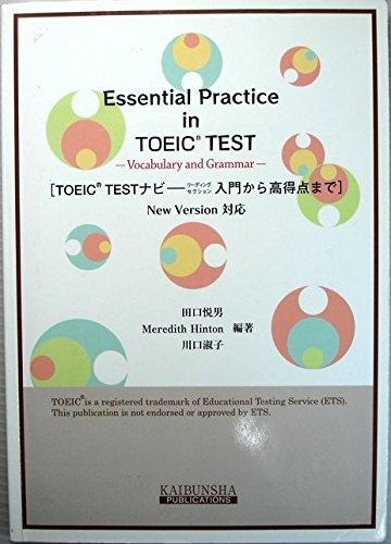 TOEIC test navigation ISBN: 4875717318 (1000) [Japanese Import]