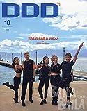 DDD(ダンスダンスダンス) 2018年 10 月号 [雑誌]