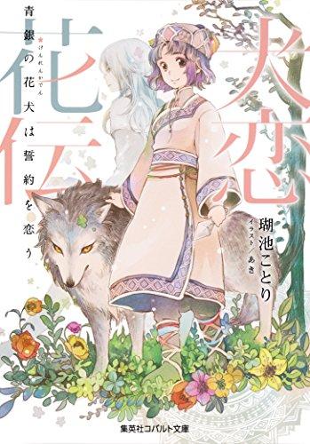 犬恋花伝――青銀の花犬は誓約を恋う―― (集英社コバルト文庫)