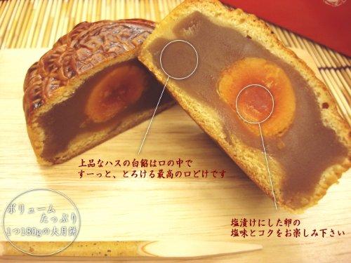 蛋黄蓮蓉大月餅 バラ売り (塩漬け卵入りハスの実餡の大