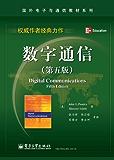数字通信(第5版) (国外电子与通信教材系列)