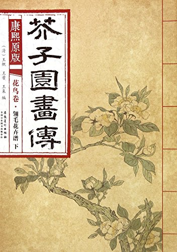 Kangxi Emperor Original Edition Manual of the Mustard Seed Garden (Flora and Fauna Painting Volume--The Fascicle of Birds and Flowers ) (Chinese Edition)