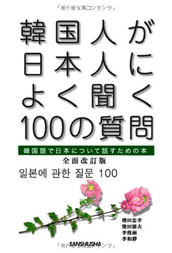 Download Kankokujin ga nihonjin ni yoku kiku 100 no shitsumon : Kankokugo de nihon ni tsuite hanasu tameno hon pdf