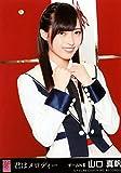 AKB48 公式生写真 君はメロディー 劇場盤 Maxとき315号 Ver. 【山口真帆】