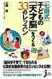 [七田式] 子どもの『天才脳』をつくる33のレッスン (じっぴコンパクト新書)