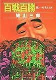 百戦百勝―働き一両・考え五両 (角川文庫)