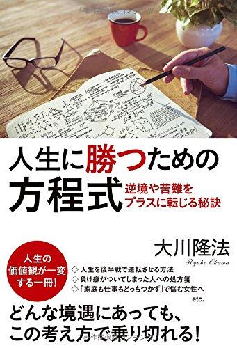 人生に勝つための方程式 (OR books)