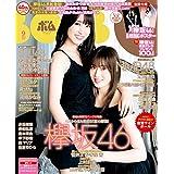 2019年9月号 カバーモデル:菅井 友香 さん & 守屋 茜 さん