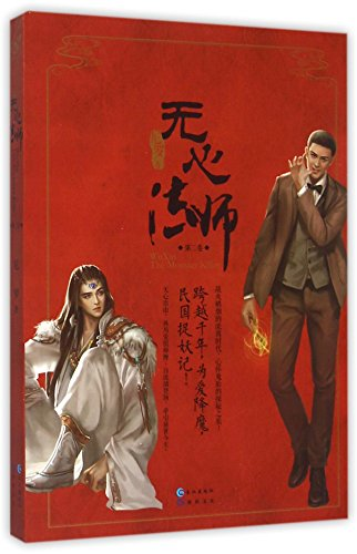 Wu Xin: The Monster Killer (Chinese Edition)