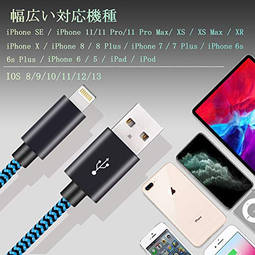 iphone充電ケーブル 【3m 3本セット】ライトニング ケーブル 高耐久ナイロン データ転送ケーブル 急速充電アイフォンケーブルiPhone 11/ 11 Pro/11 Pro Max、iPhone XS、iPhone XS Max、iPhone XR,iphone x、iphone 8、iphone8plus、iphone7、iphone7plus、iphone6s、iphone6、ipad各種対応 青