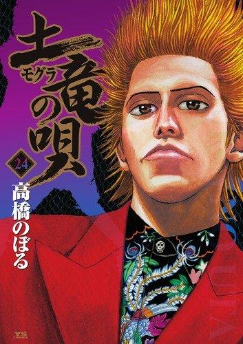 土竜(モグラ)の唄 24 (ヤングサンデーコミックス)