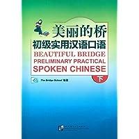 美丽的桥:初级实用汉语口语(下)