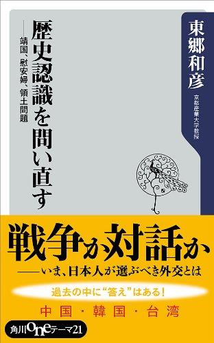 歴史認識を問い直す 靖国、慰安婦、領土問題 (角川oneテーマ21)