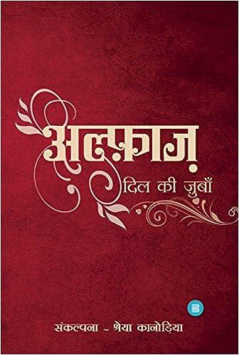 f339dd1fbf5 Buy Alfaaz - Dil Ki Zubaan Book Online at Low Prices in India ...