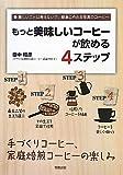 もっと美味しいコーヒーが飲める4ステップ―手づくりコーヒー、家庭焙煎コーヒーの楽しみ 難しいことは考えないで、簡単に作れる至高のコーヒー