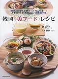 韓国《美フード》レシピ (旭屋出版MOOK)