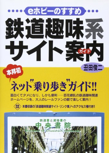 Of recommended (guide)-e Hobby railroad fan system Sitemap (2001) ISBN: 4887321023 [Japanese Import]