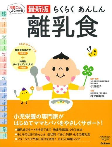 """""""最新版らくらくあんしん離乳食"""